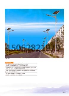 太阳能路灯128
