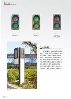 信号灯红绿灯
